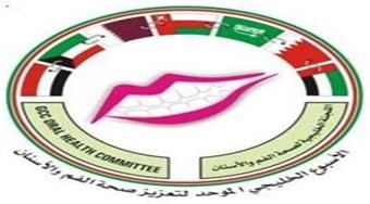الاسبوع الخليجي لصحة الفم