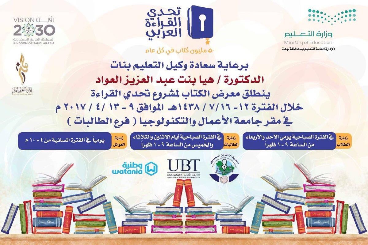 زيارة معرض كتاب تحدي القراءة
