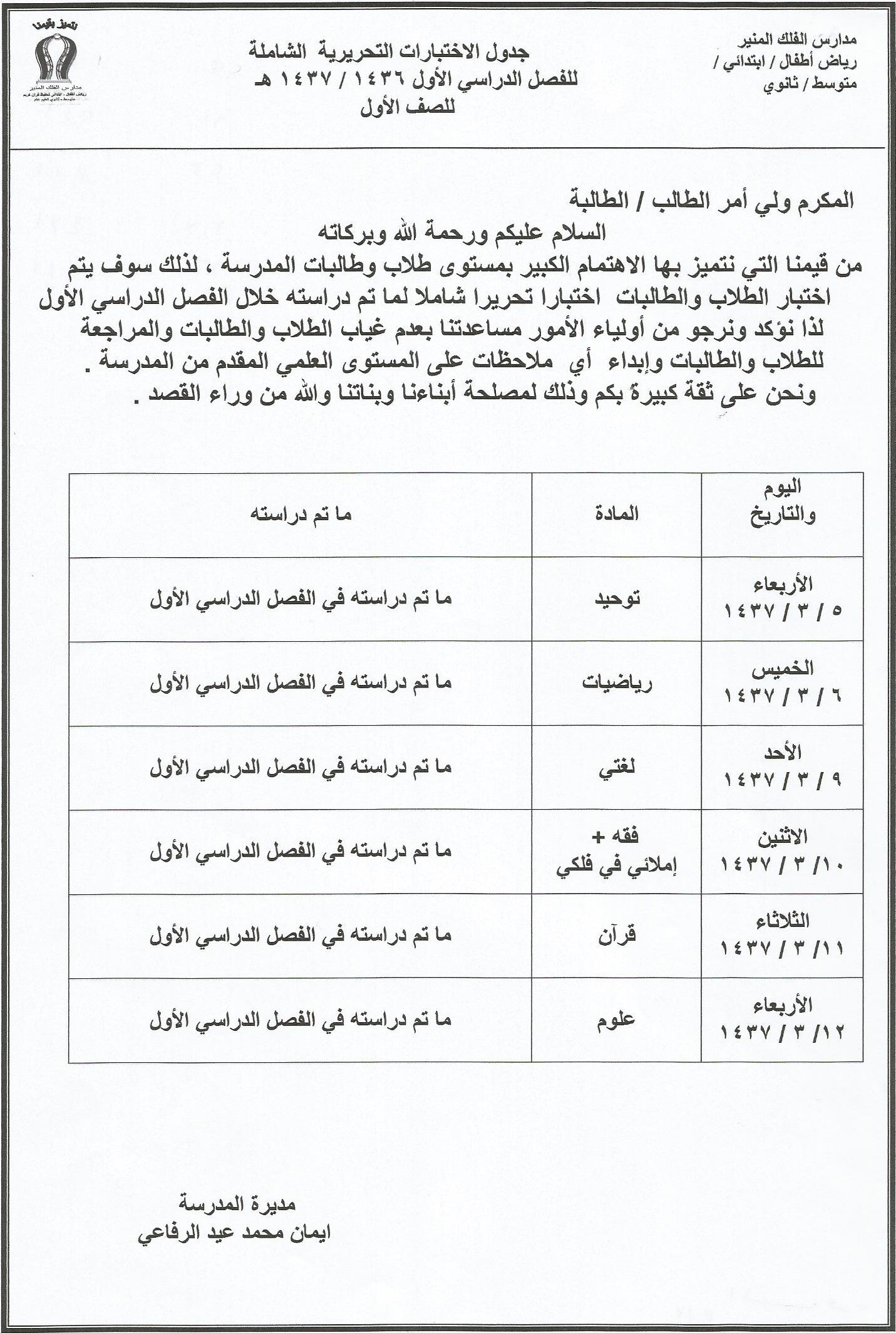 جداول الأختبارات التحريرية الشاملة للفصل الدراسي الأول لعـ36-37ـــام للمرحلة الأبتدائية