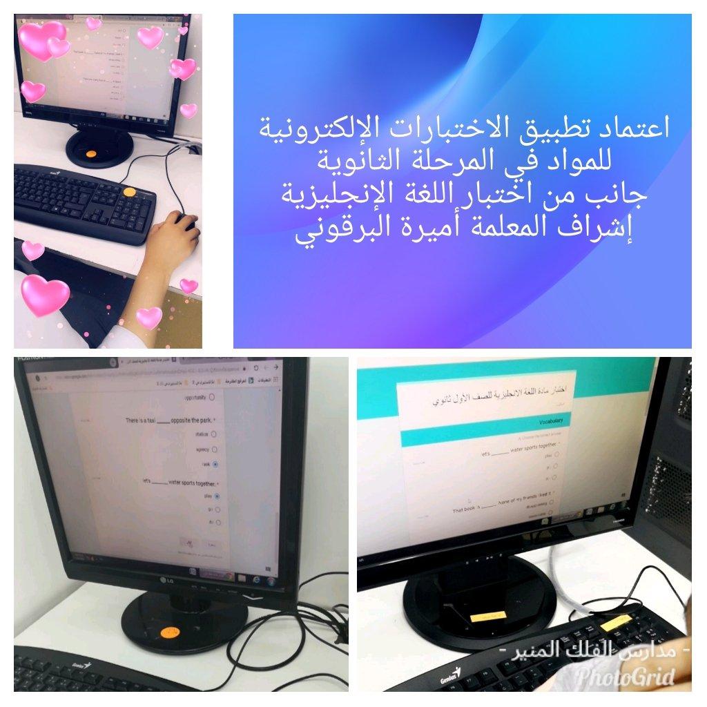 تطبيق الاختبارات الإلكترونية للمرحلة الثانوية