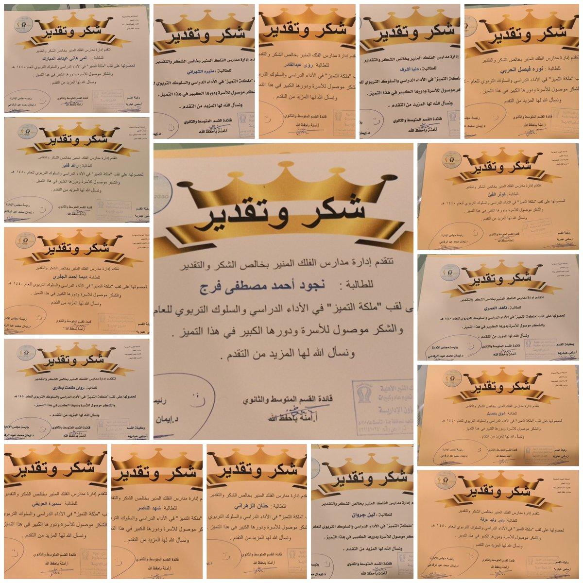تكريم طالبات المرحلتين (المتوسط والثانوي)