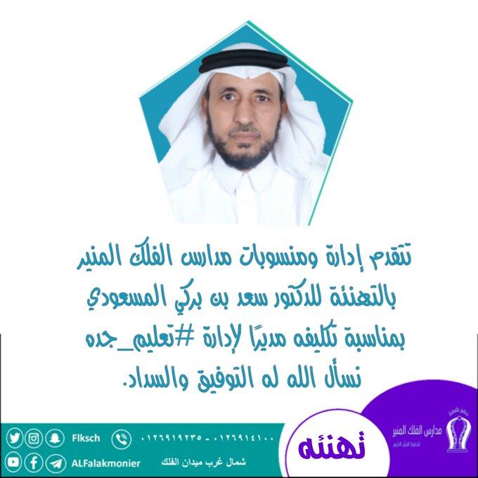 تهنئة إدارة ومنسوبات مدارسنا للدكتور سعد المسعودي