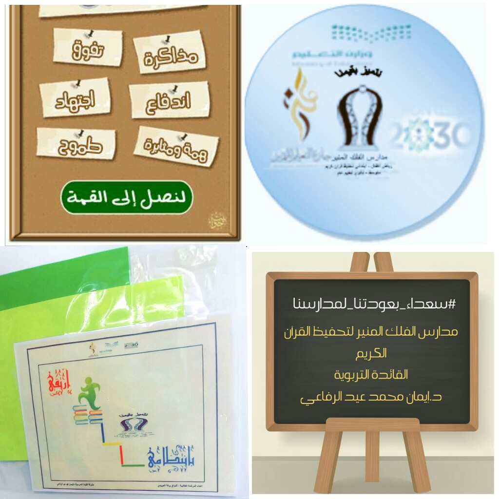 مدارسنا تشارك في الحملة الإعلامية التوعوية للعودة للمدارس
