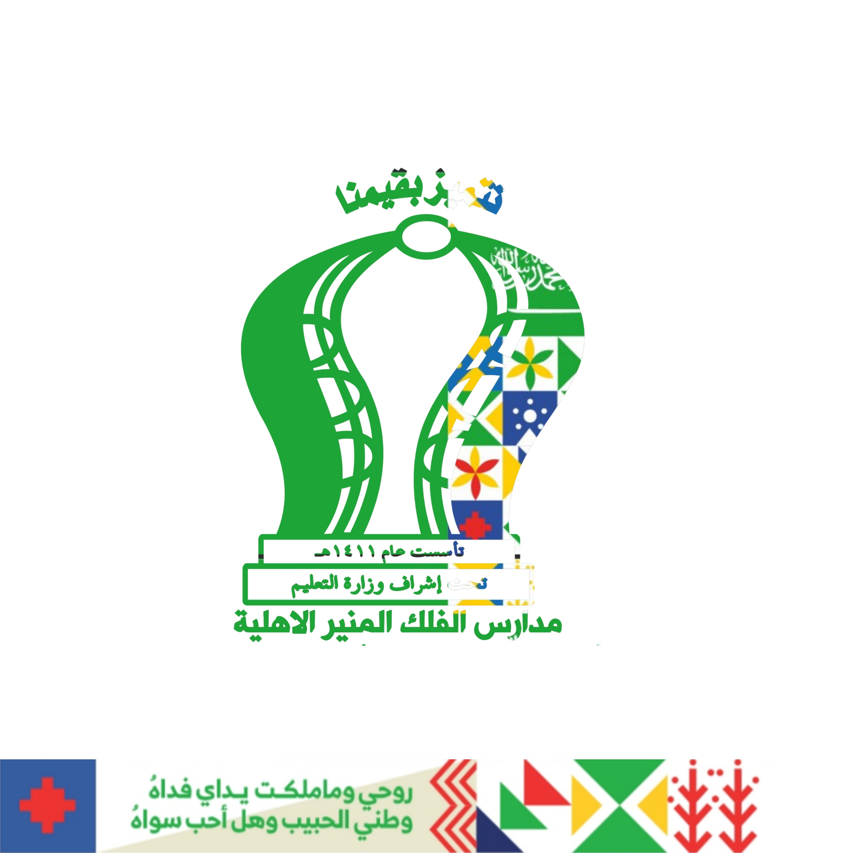 شعار وهوية الاحتفاء باليوم الوطني ٩٠