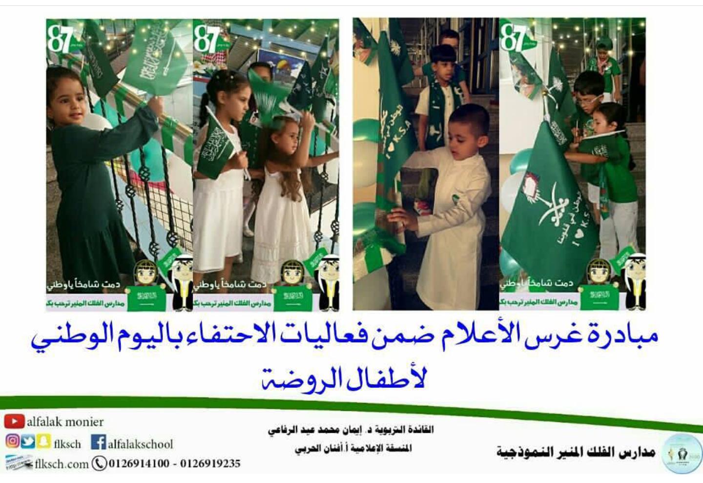 مبادرة غرس الأعلام ضمن فعاليات الاحتفاء اليوم الوطني لأطفال الروضة