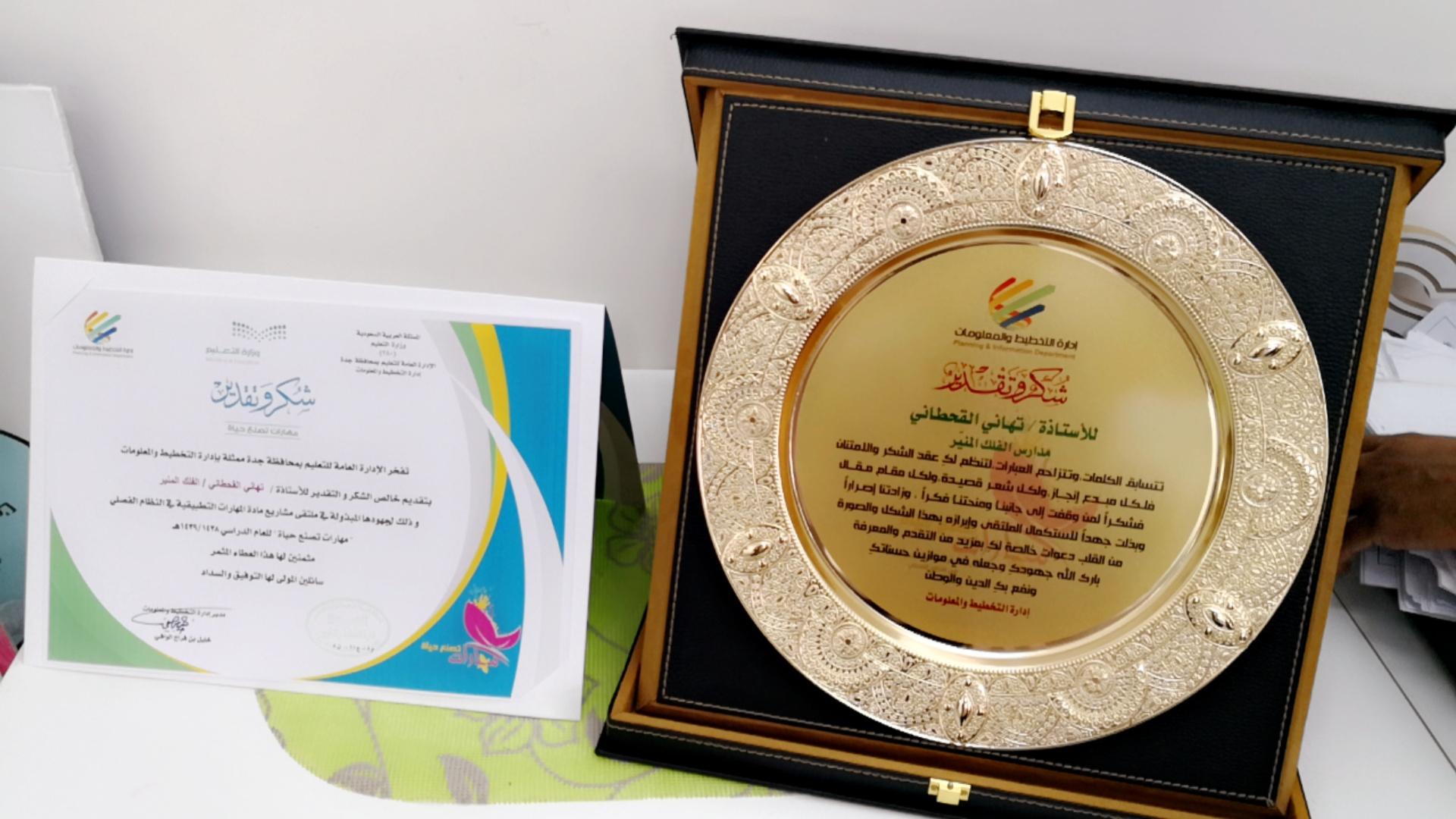 تكريم المعلمة تهاني القحطاني لمشاركتها في ملتقى مهارات تصنع الحياة