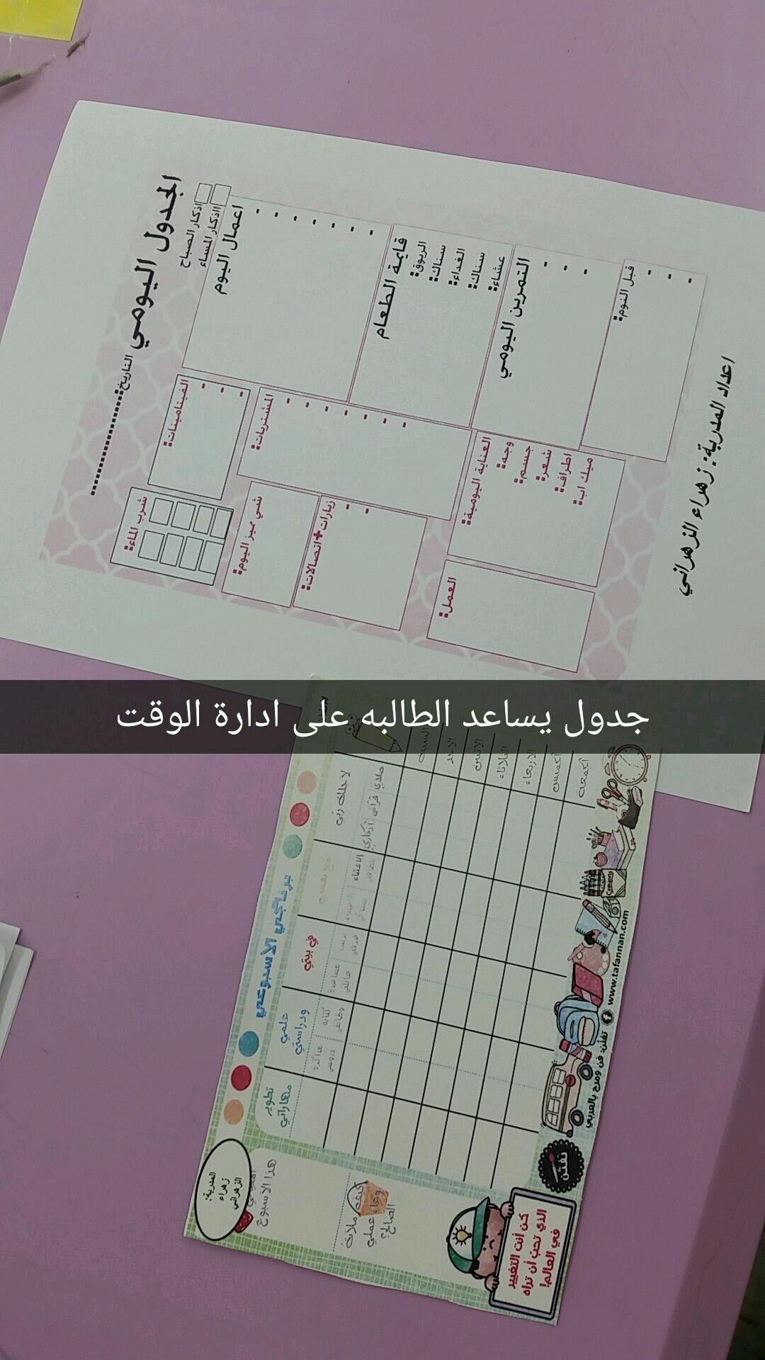 مجموعة تدريب المهارات ( الصفوف الأولية طالبات )